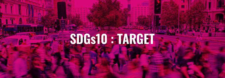 SDGs10ターゲット