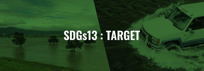 SDGs13ターゲット