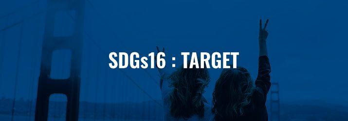 SDGs16ターゲット