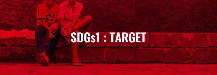 SDGs1ターゲット