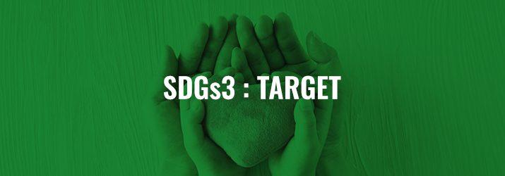 SDGs3ターゲット