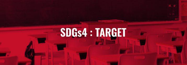 SDGs4ターゲット