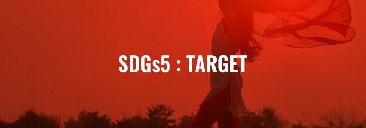 SDGs5ターゲット