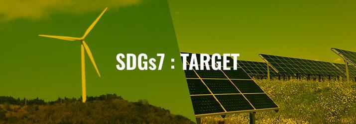 SDGs7ターゲット