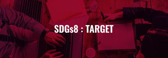 SDGs8ターゲット
