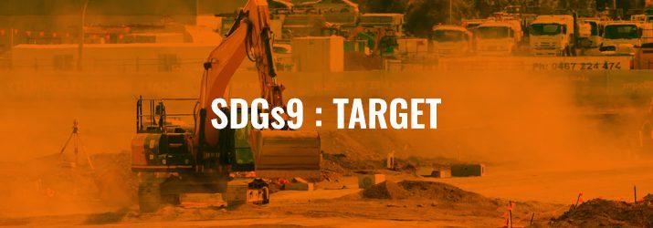 SDGs9ターゲット
