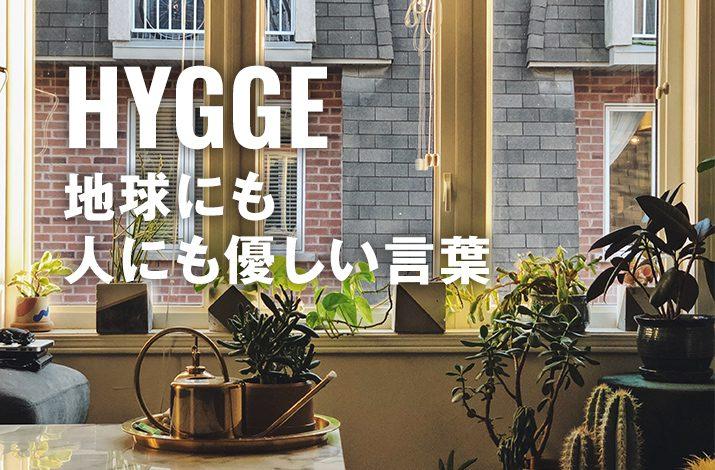 ヒュッゲ(HYGGE)は地球にも人にも優しい言葉