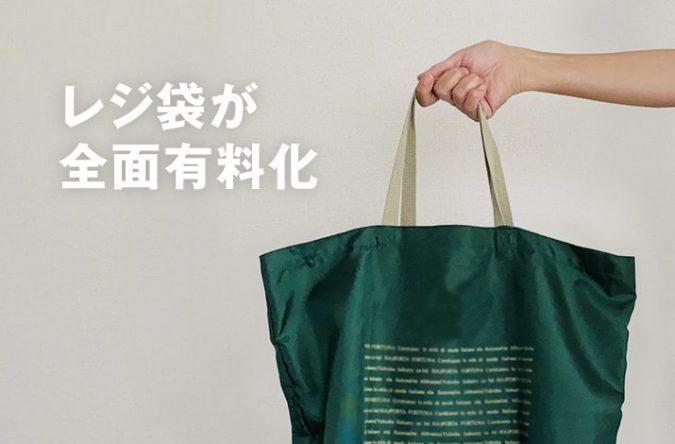 レジ袋が全面有料化!今日から取り組める環境問題解決への第一歩