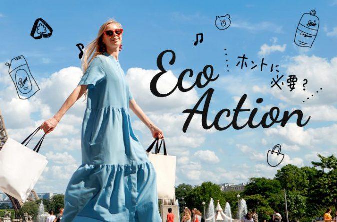 毎日の買い物からエコアクション!地球に優しいグリーン購入