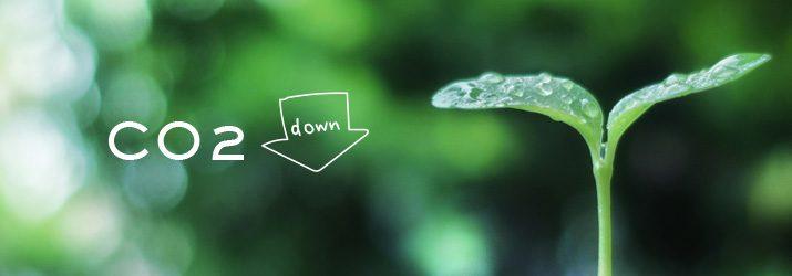 節水はCO2削減
