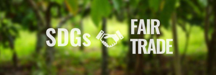 フェアトレードとSDGsとの関係