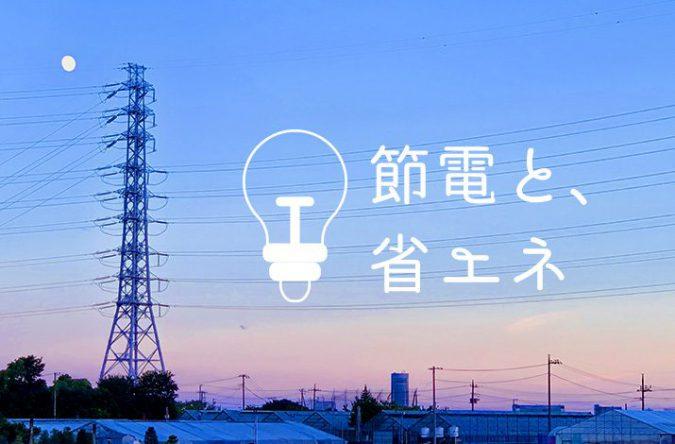 家庭でできる節電と省エネ!少しの努力で明るい未来が守られる!