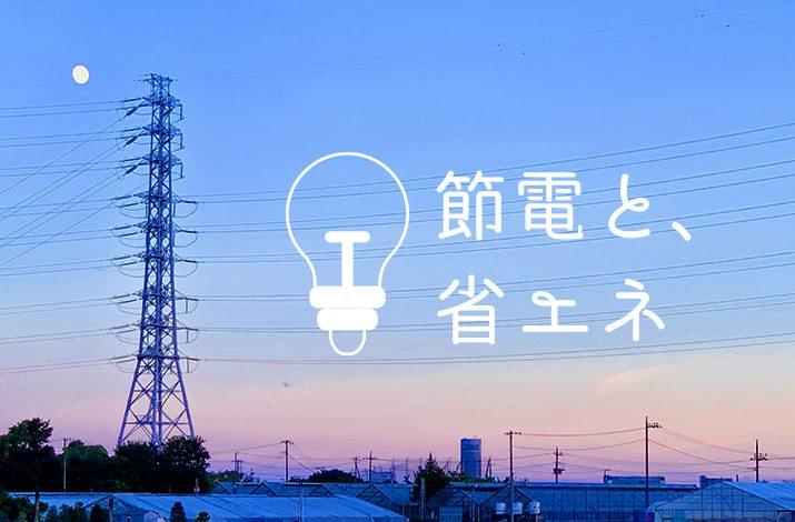 節電と省エネ