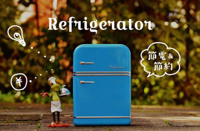 ちょっとした心がけで大きな効果!冷蔵庫をかしこく使って節電・節約!