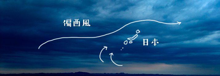 日本に台風が多いのはなぜ?