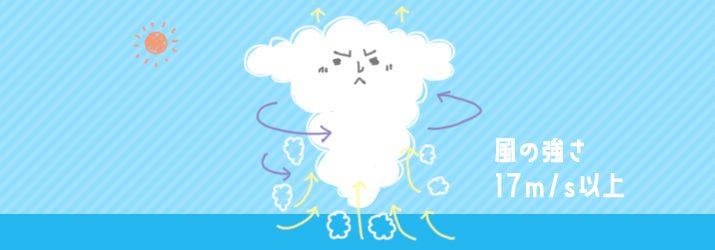 台風はどうやってできるの?