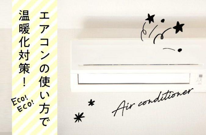 エアコンの使い方を見直してエコ・簡単・お得に温暖化対策!