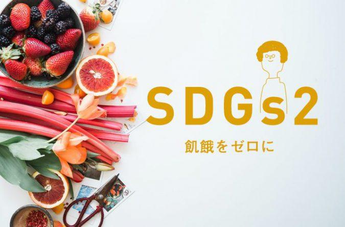 食品ロスをなくす本当の理由。SDGs2『飢餓をゼロに』について考えよう。