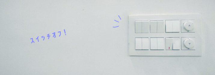 使っていない部屋の電気は消す