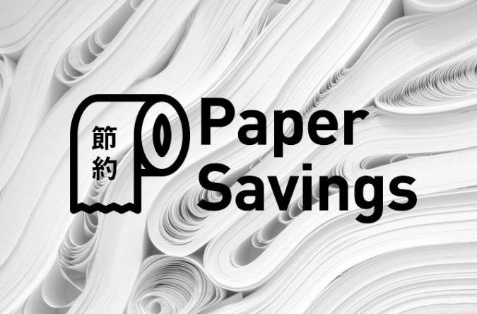 紙の節約が地球を守る!?紙の無駄遣いと森林破壊の関係と対策