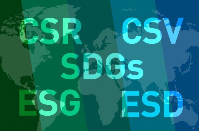 CSR、CSV、SDGs、ESG、ESD それぞれの意味を知っていますか?