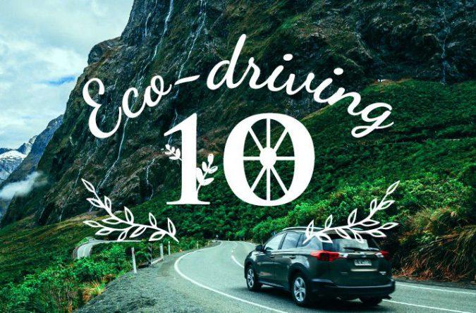 『エコドライブ10のすすめ』低燃費で安全なエコドライブをはじめよう!