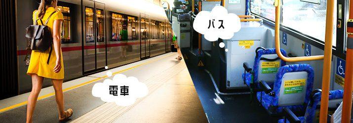 公共交通機関を利用