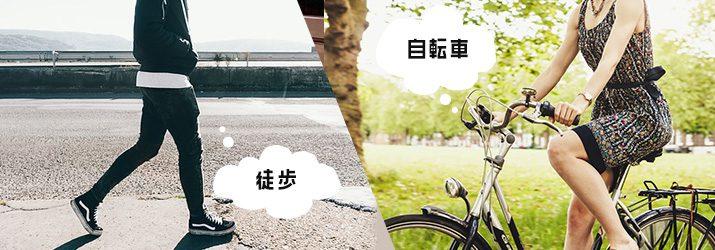 自転車や徒歩で