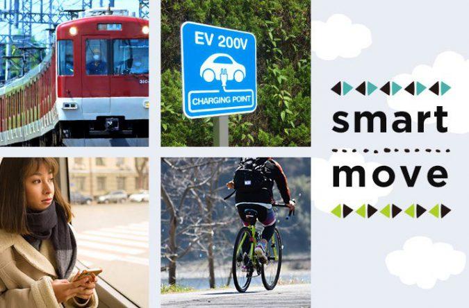 移動をエコに。カラダと地球のためになる『smart move(スマートムーブ)』