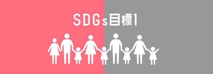 SDGs目標1「貧困をなくそう」のターゲット