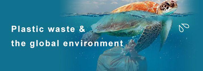 プラスチックごみと地球環境
