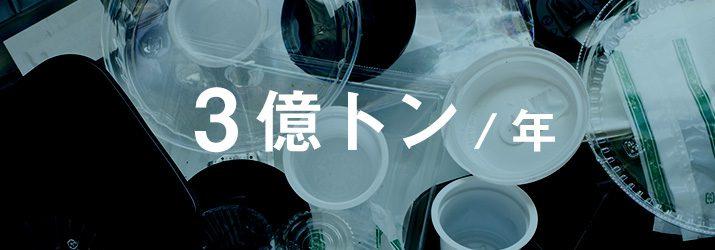 世界で出るプラスチックごみの量