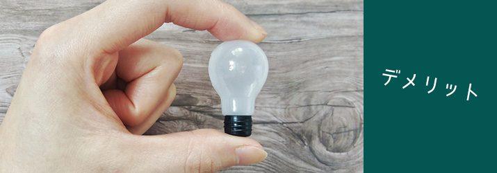 LED導入のデメリット