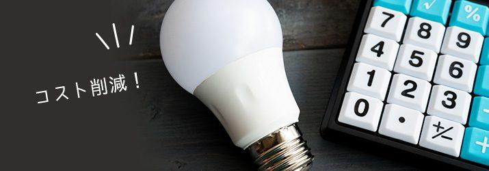 消費電力が少ない