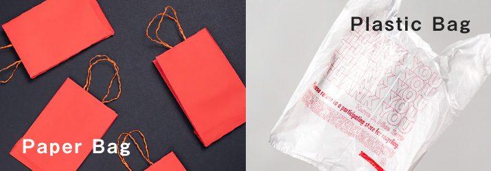 袋の活用アイデア