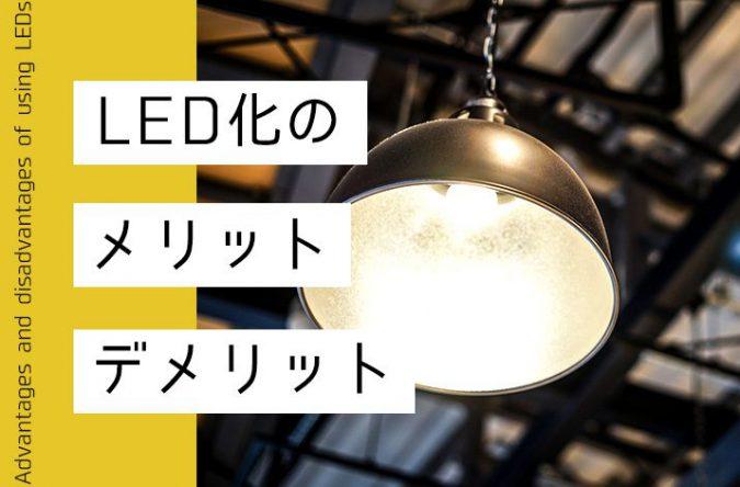 LEDライトって実際お得なの?LED化のメリット、デメリット