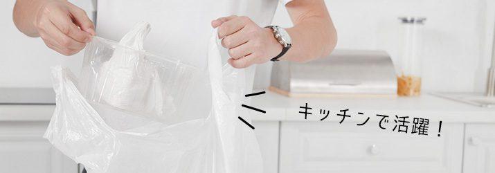 ビニール袋の場合