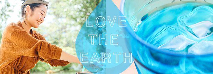 節水で地球にやさしく、うるおいに溢れる生活を