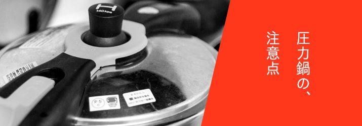 圧力鍋を使う際の注意点