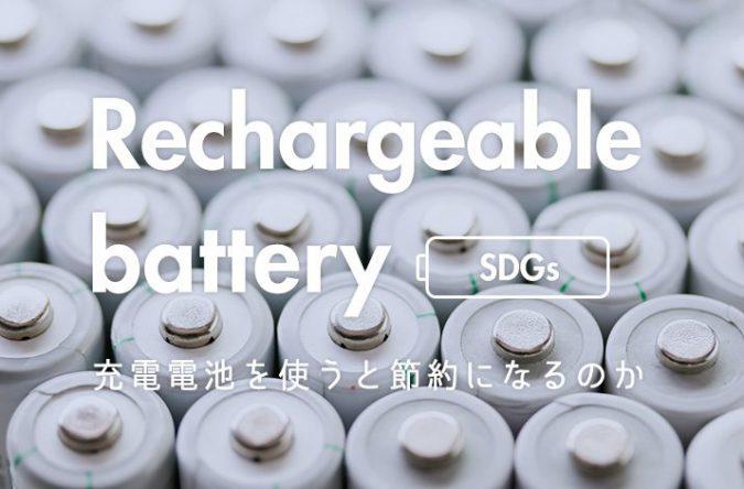 充電電池(ニッケル水素充電池)を使うことは本当に節約になるのか