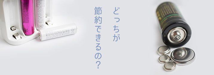 ニッケル水素充電池を使えば節約?