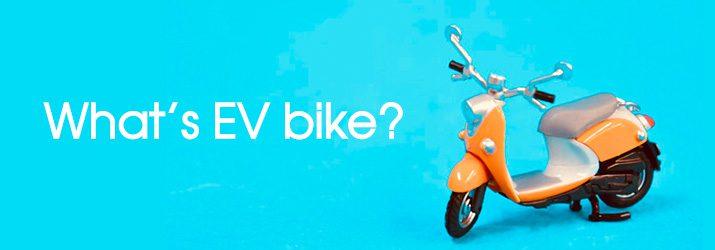 そもそもEVバイクとは