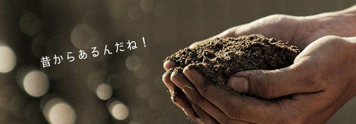 生ごみを肥料に変えるという選択