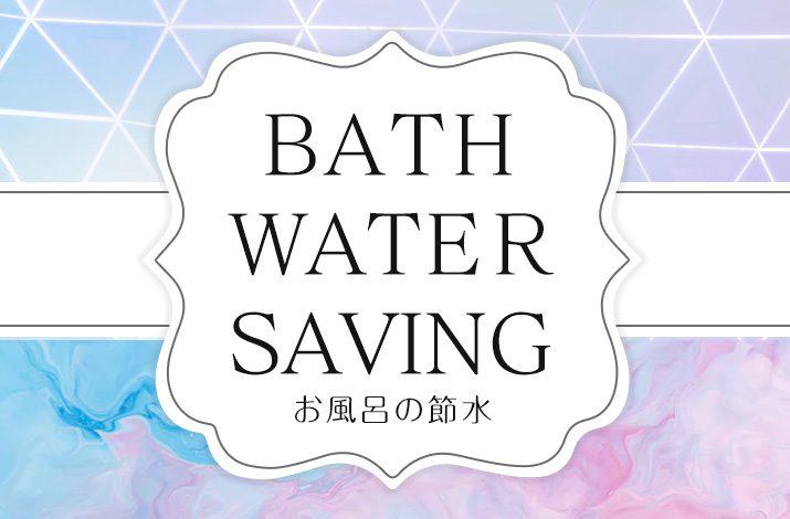 お風呂の節水で大幅な節約