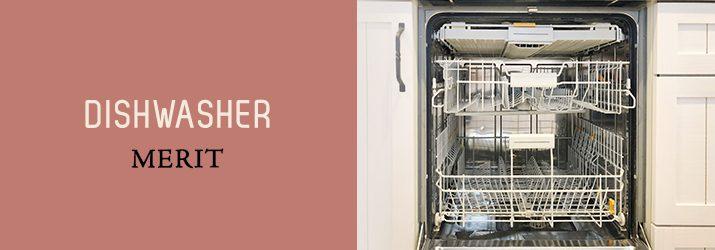 食洗器を使うメリット