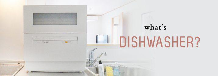 そもそも食洗器って?
