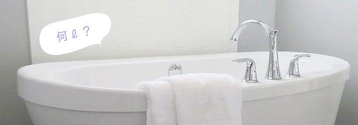 そもそもシャワー、浴槽でどれくらいの水を使っているの