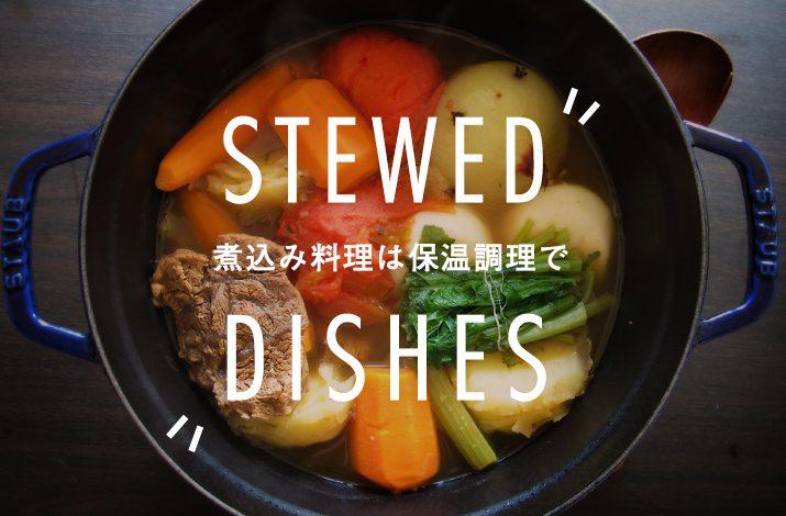 煮込み料理は保温調理で節約を