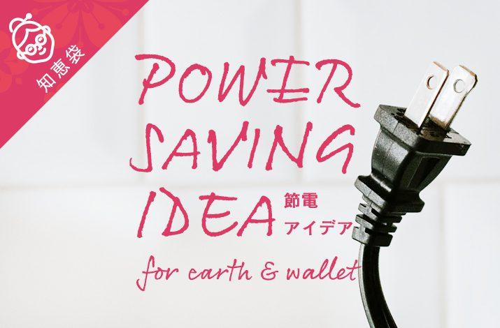 お財布に、地球にやさしい節電アイデア