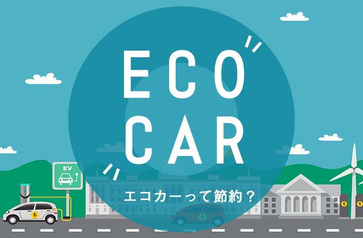 エコカーには4つのカテゴリーがある?エコカーって節約になるの?